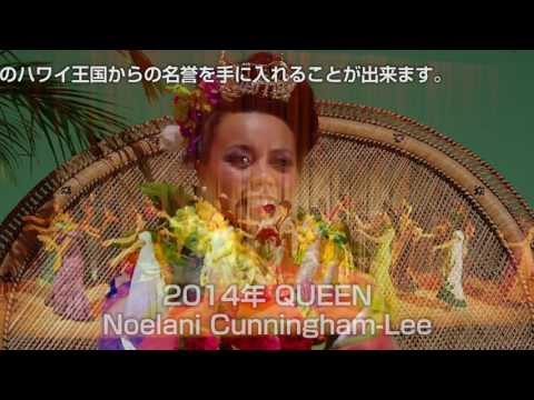 Lei Queen Pageant 2017