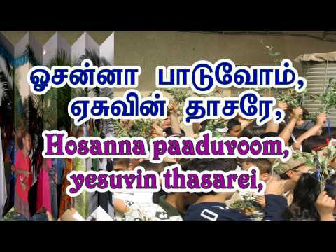 Hosanna Paaduvom- ஓசன்னா பாடுவோம்