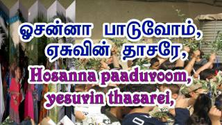 Hosanna Paaduvom  - ஓசன்னா பாடுவோம்
