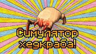 СИМУЛЯТОР ХЕДКРАБА!