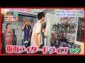 【悲報】 竹内涼真さん石ノ森プロに行くも仮面ライダードライブのフィギュアが無くて…