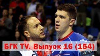 """БГК TV. Выпуск 16 (154). Обидное поражение от """"Веспрема"""""""