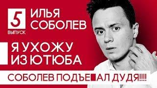 СОБОЛЕВ УХОДИТ ИЗ ЮТЮБА ЖЕСТЬ ШОК В РОССИИ БЕЗРАБОТИЦА СМОТРЕТЬ ДО КОНЦА КАТЯ КЛЭП ХАЧ