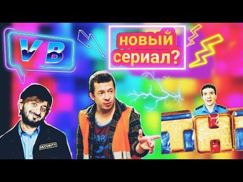 Новый сериал от ТНТ/ Бородач 2 сезон?!
