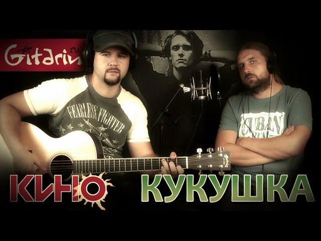 Кукушка - КИНО (В. Цой)/ Как играть на гитаре (3 партии)? Аккорды, табы - Гитарин