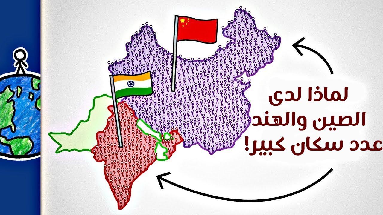 لماذا عدد سكان الصين والهند كبير جدا Youtube