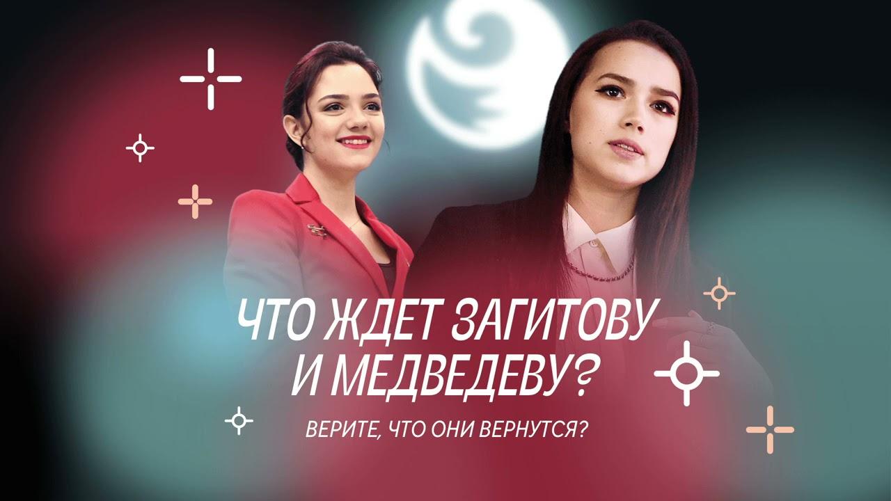 Чистый хвост #21: Вернутся ли Медведева и Загитова? Что их ждет дальше?