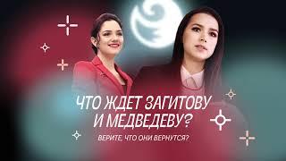 Чистый хвост 21 Вернутся ли Медведева и Загитова Что их ждет дальше