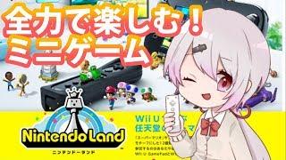 【Ninntendo Land】神ゲーニンテンドーランド 全力で楽しむ!!!!【にじさんじ/椎名唯華】