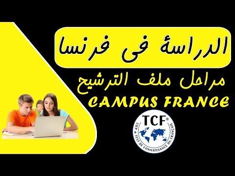 الدراسة في فرنسا : المراحل TCF, CAMPUS FRANCE