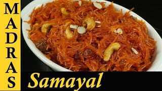 Semiya Kesari Recipe in Tamil | How to make Semiya Kesari | Vermicelli Kesari in Tamil