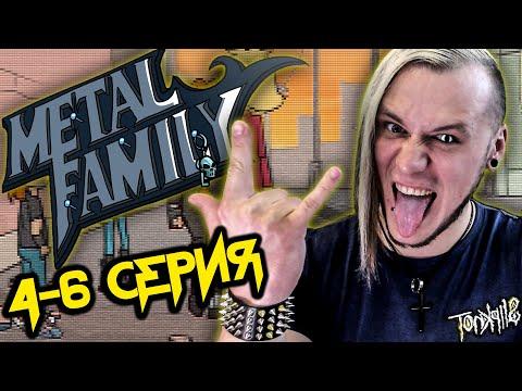 РЕАКЦИЯ на Metal Family (Сезон 1 Серия 4-6)