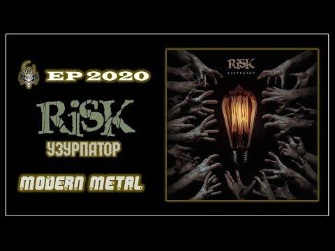 Risk - Узурпатор (2020) (Мodern Мetal)