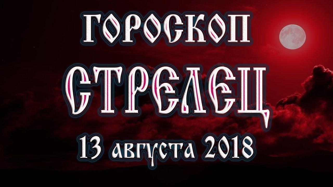 Гороскоп на сегодня 13 августа 2018 года Стрелец.Полнолуние через 13 дней