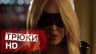 Стрела 3 сезон - Трюки: Черная Канарейка Против Вертиго (HD)