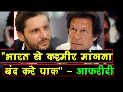 Pak क्रिटेकर आफरीदी बोले, बंद करो India से कश्मीर मांगना, संभाला नहीं जायेगा