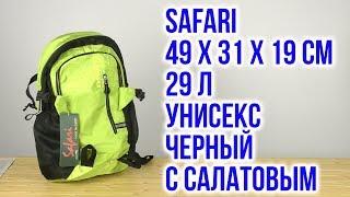 Розпакування Safari 49 x 31 x 19 см 29 л унісекс Чорний з салатовим