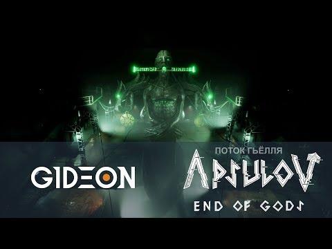 Стрим: Apsulov: End of Gods - Нордический кибер-хоррор - Начинаем