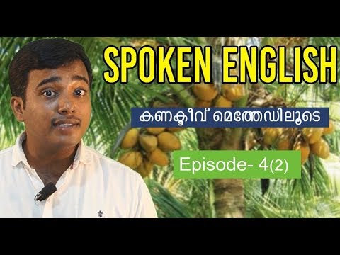 Download SPOKEN ENGLISH in Malayalam #4 (2) l Connective Method