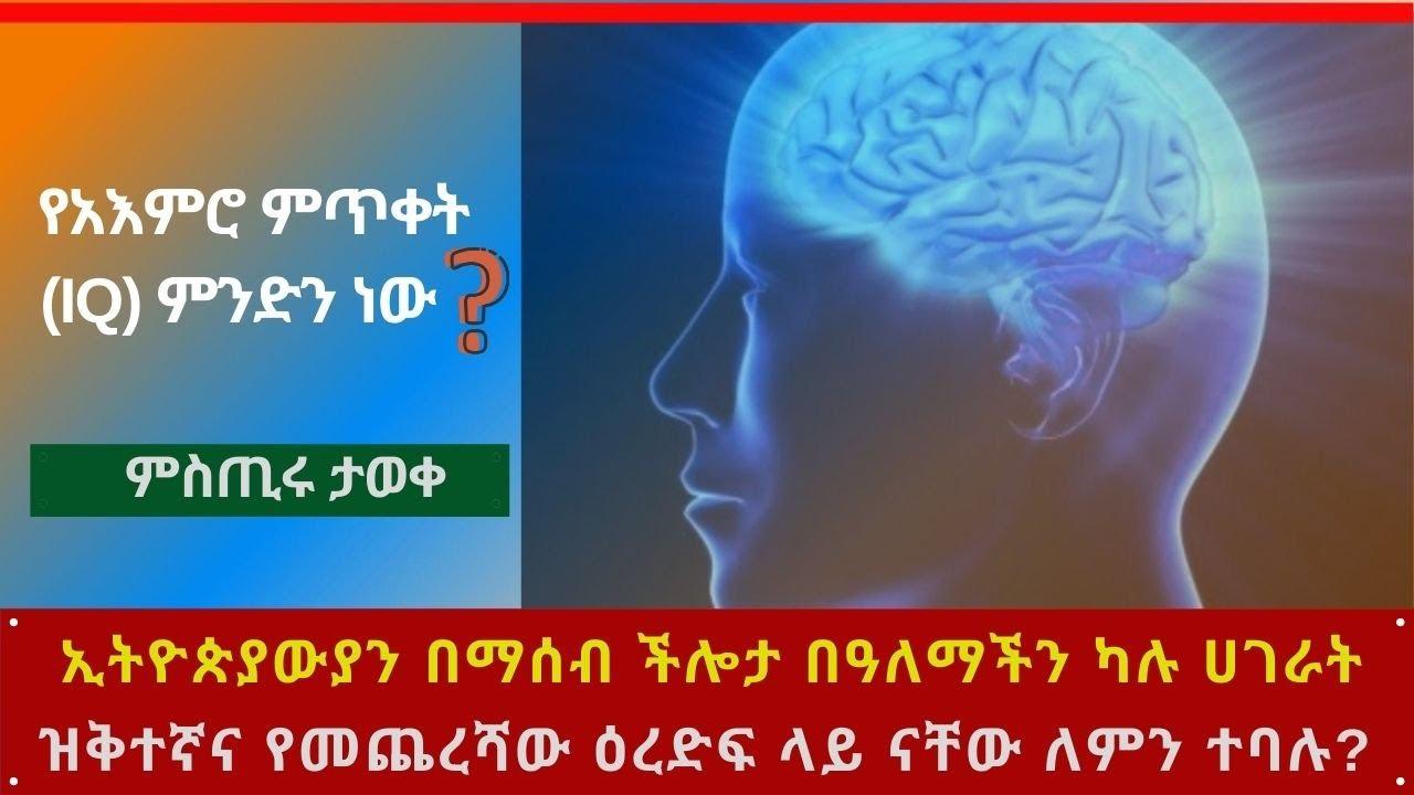 Download Ethiopia: ኢትዮጵያውያን በማሰብ ችሎታቸው በዓለም ካሉ ሀገራት የመጨረሻ ረድፍ ላይ ናቸው ለምን ተባለ? Alfa Tube