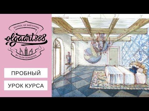✍🏼ПРОБНЫЙ УРОК КУРСА: скетчинг акварелью, интерьер спальни, основные заливки