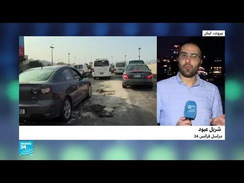 لبنان: اعتراض شعبي على تسمية الصفدي رئيسا للحكومة.. لماذا؟  - نشر قبل 52 دقيقة