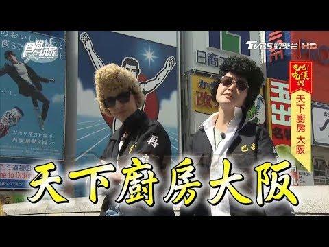 食尚玩家【日本 大阪】吃吧吃漢們!黑門市場精選必吃、LAWSON、全家超商必買(完整版)