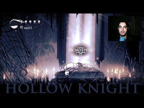 Грезящая Херра Зверь и покинутый дом ткачей. Войны грёз и чаёк с провидицей в Hollow Knight # 8