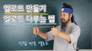 [유교약사생불사 66강] #수맥탐지기 #엘로드 만들기,…