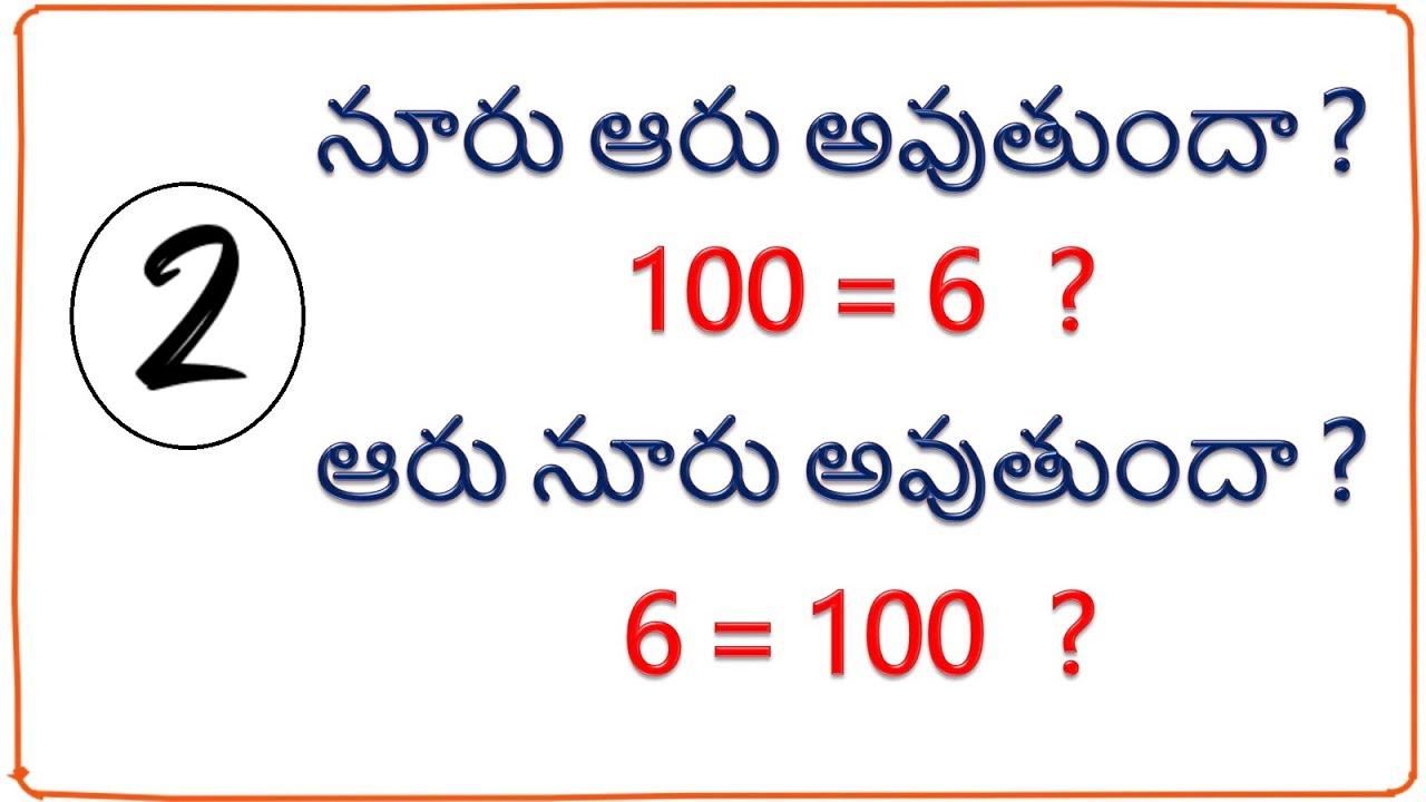 నూరు ఆరు అవుతుందా ?, ఆరు నూరు అవుతుందా ?, 100 = 6 ?, 6 =100 ? With an Example