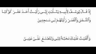 Surah Yusuf 4 Dan Taha 39