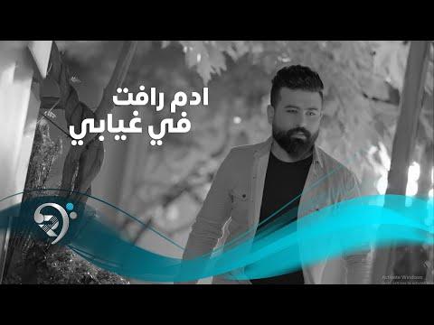 Adam Rafat - Fe Ghyabe (Official Video)   ادم رافت - في غيابي - فيديو كليب