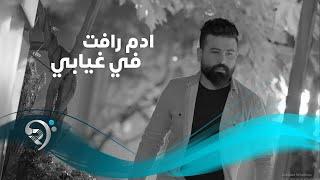 Adam Rafat - Fe Ghyabe (Official Video) | ادم رافت - في غيابي - فيديو كليب