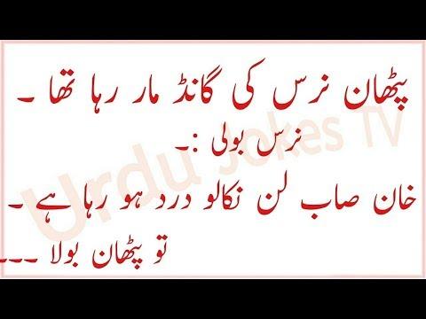 Pathan  Sardar Funny Gande Latife And Jokes In Urdu Amazing NEW