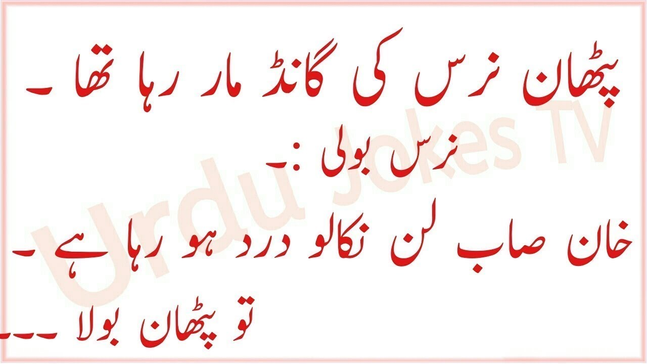 Pathan Sardar funny gande latife and jokes in urdu Amazing ...
