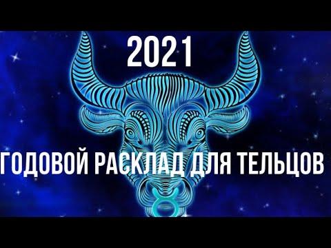 Годовой расклад для представителей знака Телец ( декабрь 2020 – ноябрь 2021 )