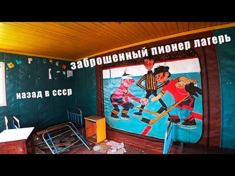 ЗАБРОШЕННЫЙ ПИОНЕР ЛАГЕРЬ! НАЗАД В СССР.