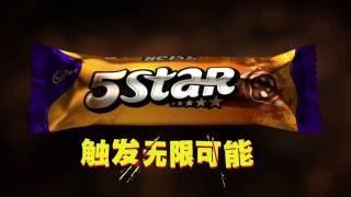 全新的Cadbury 5 Star,触发无...