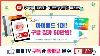 [베이TV]11월 구독 감사 이벤트 최신 아이패드+구글…