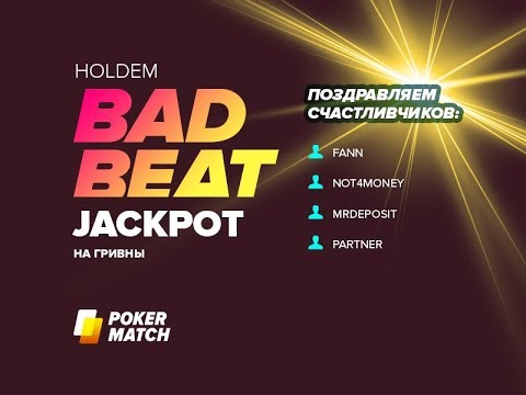 💸⚡🏆  На PokerMatch разыгран рекордный джекпот! [11.08.17]  🏆⚡💸