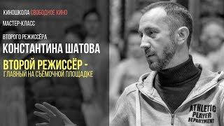 Константин Шатов  «Второй режиссёр   главный на съёмочной площадке»