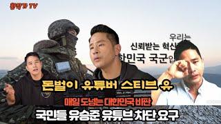 [2021-01-12 화요 시사 3] 돈벌이 유튜버 스…