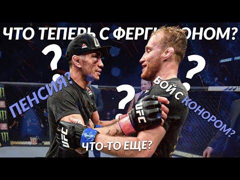 Что будет с Тони Фергюсоном после ПОРАЖЕНИЯ на UFC 249? Бой с КОНОРОМ МАКГРЕГОРОМ?! Пенсия?