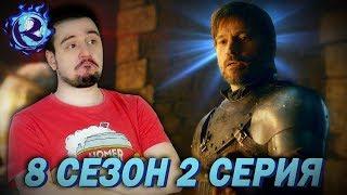 ПОЯСНЯЮ ЗА ИГРУ ПРЕСТОЛОВ - 2 серия 8 сезона