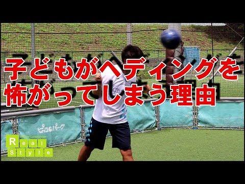 【サッカー】ヘディングが上達しない理由【鬼木理論】