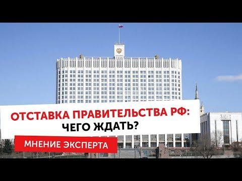 Правительство России ушло в отставку. Отставка Правительства РФ