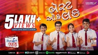 Best Of Luck Laalu Title Track | Zen Music Gujarati | Sachin-Jigar | Tanishka Sanghvi | Nakash Aziz
