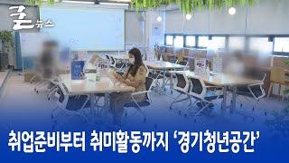 취업준비부터 취미활동까지 '경기청년공간'