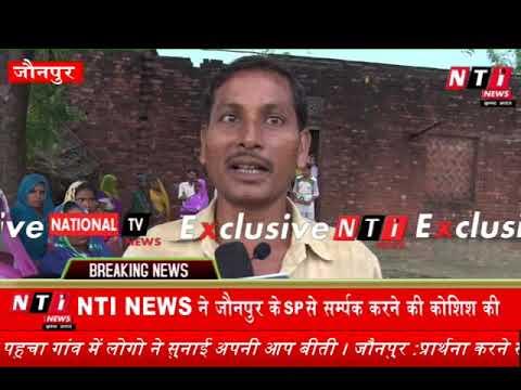 जौंनपुर:- धर्मपरिवर्तन की  सच्चाई NTI NEWS  ने है दिखाई   सरकार है घबराई  ...
