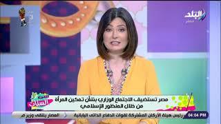 دينا رامز : مصر تستضيف الأجتماع الوزاري بشأن تمكين المرأة من خلال المنظور الإسلامي